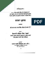 Jhatka Parkash