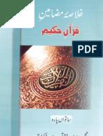 Khulasa e Quran Para 7