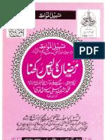 Ramzan Ka Khalis Rakhna By Shaykh Ashraf Ali Thanvi r.a