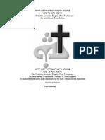 Aramaic-English Interlinear NT Volume 1