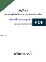 สไลด์ประกอบการบรรยายวิชา LW346 สัปดาห์ที่ ๖ (๒๘ กรกฎาคม ๒๕๕๕)