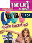 Mobile Ulagam July 2012