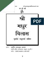 Shri Madhur Vilas Purvardh