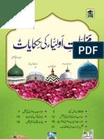 Mazarat-e-Aulia ki Hikayat