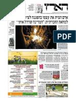משה סילמן מצית עצמו, הארץ, 15/07/2012