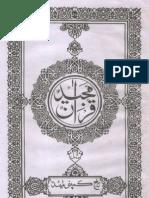 Quran Majeed - (Printed by Taj Company Pakistan)