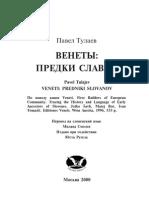 Тулајев, ВЕНЕТИ ПРЕЦИ СЛОВЕНА 1