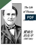 愛迪生的生平 - The Life of Thomas Edison