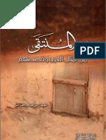 Al Muntakah
