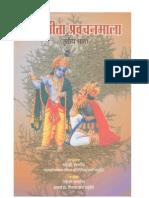 Gita Pravachan 3