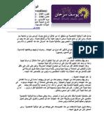 PersonalizedPrevention_AR الدكتور يوسف سرحان
