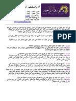 BackPain_ARالدكتور يوسف  سرحان الام الظهر