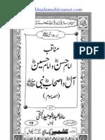 manaqib imam hassan o hussain ,aal o ashabe nabi.part3 abdul waheed hanfi.