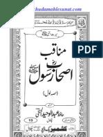 manaqib asab-e-rasool.part 1.abdul waheed hanfi.