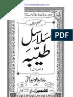 salasil-e-tayibbah.part 1.abdul waheed hanfi
