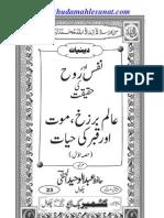 aalam-e-barzakh,moot or qabar ki hayaat.part 1.abdul waheed hanfi
