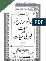 aalam-e-barzakh,moot or qabar ki hayaat.part 2.abdul waheed hanfi