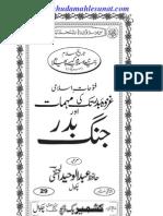 tareekh-e-islam?part 4.abdul waheed hanfi.