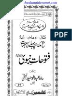 tareekh-e-islam?part 6.abdul waheed hanfi.