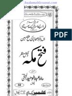 tareekh-e-islam?part 7.abdul waheed hanfi.