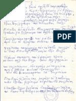 Τρίτη και τελική εκδοχή Καρναβαλικού λόγου Μεσσήνης 1965