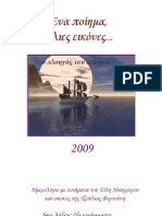 ημερολόγιο_2009