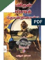 Tamil Human History