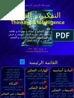 التفكير و الذكاء Thinking & Intelligence