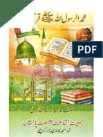 Prophet Pbuh in Quran Urdu