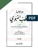 Tib e Nabwi Arabic
