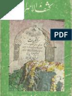 Kashf-ul-Asrar Hazrat Data Ganj Bukhsh Ali Hajveri