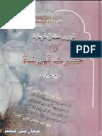baba bulleh shah history in urdu pdf download