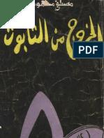 الخروج من التابوت .. مصطفى محمود
