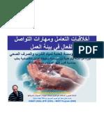 مهارات التواصل الفعال مؤسسة مياه الشرب والصرف الصحي بحلب  شعبان 1433 [Compatibility Mode] Dr Mohamad Azzam F. Sekheta