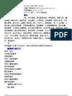 圓覺經心鏡宋智聰X10n0254