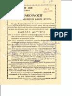 Καρναβαλικά προγράμματα Μεσσήνης  και εκφωνήσεις από μεγαφώνου ετών 1963  1966 και ισως 1967