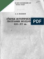 Очерки исторической географии Молдавии 13-15 веков - Л. Полевой