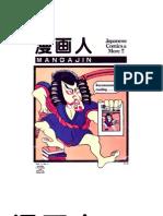 Mangajin Issue 01