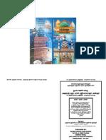 அஹமத் ரஜா  கான் ரலியல்லாஹு அன்ஹு - வாழ்க்கை வரலாறு