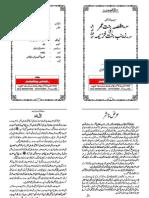 Hazrat Hafsa o Hazrat Zainab