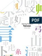Learning Chinase in Taiwan
