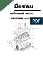 คู่มือซ่อมเครื่องยนต์ 4M40