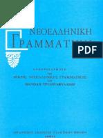 Greek Grammar by Triantafylides Ελληνική Γραμματική του Μανόλη Τριανταφυλλίδη