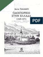 Εβλία Τσελεμπί Οδοιπορικό στην Ελλάδα 1668-1671 για Νησί