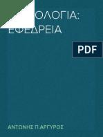 ΔΕΑ 449 του 2012 ΕΦΕΔΡΕΙΑ