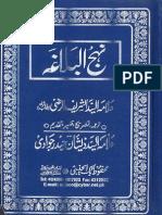 Nahjul Balagah - Zeeshan Haider Jawadi