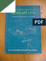 LPG_CAR