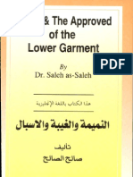 Isbaal & the Approved of the Lower Garment