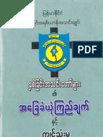 Faith-Foundation(MBC)