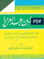 Seerat-E-Hazrat Umar Bin Abdul Aziz